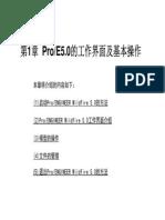 ProE5.0全套教程超齐全