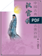 汉宫秋.pdf
