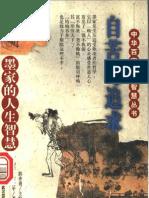 【中华百家人生智慧丛书】自苦与追求-墨家的人生智慧