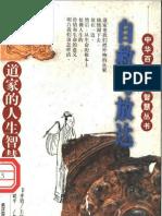 【中华百家人生智慧丛书】自救与放达-道家的人生智慧