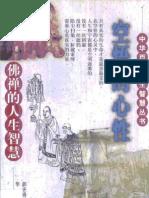 【中华百家人生智慧丛书】空悟的心性-佛禅的人生智慧