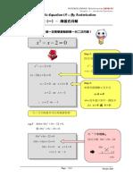 Patrick Chung Math Notes and Exercises