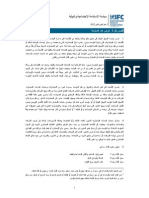 Policy on Environmental and Social Sustainability (Arabic) - 2012 Edition