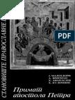 Primat Apostola Petra - Stav Pravoslavne Crkve 1989