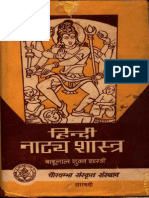 Hindi Natya Shastra I - Babu Lal Shukla Shastri