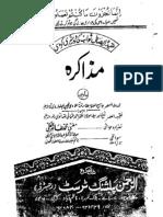 Mazakara (Urdu) Debate on Aqeeda Eisale Sawab Quran ki Nazar main