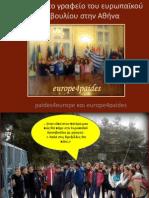 Επίσκεψη στο γραφείο του ευρωπαϊκού κοινοβουλίου στην Αθήνα