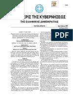 3966-2011 (IEΠ) Άρθρο 56 ΕΑΕ