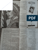 Sanu Lag Gai Be Akhtiyari by Faiza Iftikhar Urdu Novels Center (Urdunovels12.Blogspot.com)