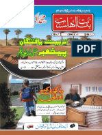 Banat-e-Ahlesunnat (24) December 2011