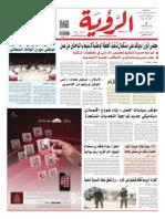 Alroya Newspaper 11-03-2014