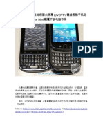 传黑莓将其64位处理器大屏幕QWERTY键盘智能手机定名为BlackBerry Mini颠覆平板电脑市场