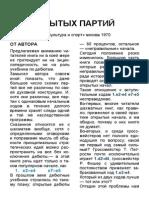 Бронштейн - 200 открытых партий