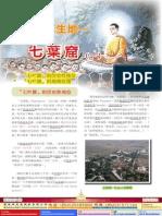 《莲花海》(28)-圣地巡礼-佛经的诞生地-七叶窟(一)-「七叶窟」的历史性地位-「七叶窟」的地理位置-敦珠佛学会