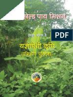 Homa Manual-hindi