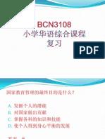 BCN3108_ulangkaji