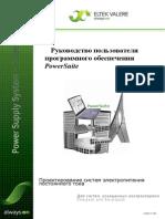 Powersuite Help 3v0 2008-06-26 Rus