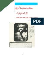 فاروق قهرمان تلگرافی :مبارز نهضت امانیه در افغانستان