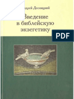 Andrej Desnicki - Uvod u Biblijsku Egzegezu