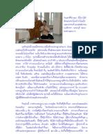 พระอาจารย์ปราโมทย์ ปาโมชโช_สวนสันติธรรม_22_ส.ค