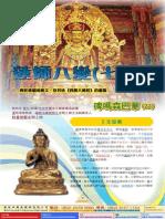 《蓮花海》(29)-祖師傳記-蓮師八變(七)-啤嗎森巴華(22)-佛經被翻成藏文、及其後《西藏大藏經》的編纂-移喜泰賢金剛上師(著)-敦珠佛學會