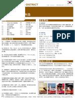 穷游锦囊-济州岛