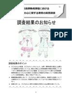 看護師養成課程における   子どもの心に関する教育の実態調査 調査結果のお知らせ