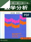 Tom M. Apostol - Mathematical Analysis, Second Edition - Addison Wesley (1974)