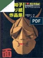 I Love Origami - The Mask