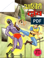 Aakhiri Dav