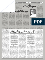 Oonchi Awaaz VOL -2, ISSUE -34 -Page No. 7 - 12