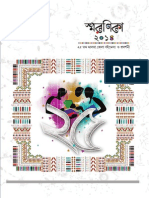SMARANIKA 2014, Malda Book Fair