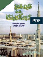 Shareef Ul Salawat Ala Syed Ul Kayinat by Syed Shareef Ahmad Noushahi