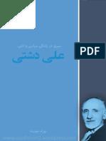 «سیری در زندگی سیاسی و ادبی علی دشتی» نوشته «بهرام چوبینه»
