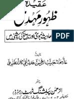 Aqeeda Zahoor-e-Mahdi (Urdu)