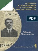 Η πρώτη σταδιοδορομία του ελληνικού προλεταριάτου