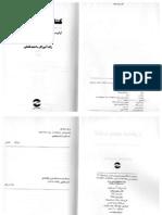 Dinkard Book V / کتاب پنجم دینکرد تفضلی