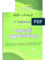 Islamic Social Etiqutte