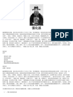 Zhang Huasun Zupu Fanti (Traditional script)