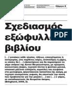 Akto Book Cover Brief 2014