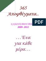 365-αποφθέγματα