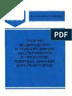 Усачев Л.Н., Бобков Ю.Г. Теория возмущений и планирование эксперимента в проблеме ядерных данных для реакторов