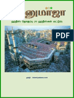 Ibnumajaa - 70 Hadees-Tamil