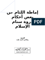 اماطه اللثام عن بعض أحكام ذروة سنام الإسلام