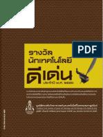 หนังสือรางวัลนักเทคโนโลยีดีเด่นประจำปี 2556
