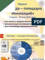 Вологда - площадка инноваций