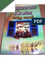NaadhaVadivaanavaleKannamma_KandhaLakshmi