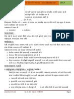 Std 10 Gujarati alankar