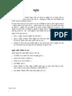 Diabetes Hindi