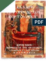Η αλλαγή του ορθόδοξου εορτολογίου - Ι.Ν. Κοιμήσεως Θεοτόκου Καλαμαριάς